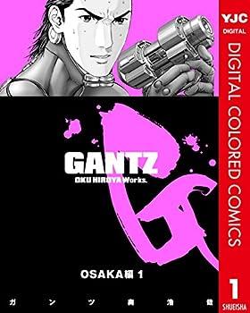 GANTZ カラー版 OSAKA編 1 (ヤングジャンプコミックスDIGITAL) Kindle版