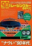 ニューモデル速報 歴代シリーズ 90年代レーシングカーのすべて Vol.1