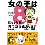 女の子は8歳になったら育て方を変えなさい!