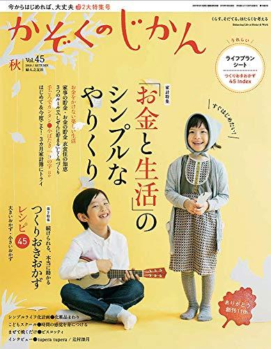 かぞくのじかん Vol.45 秋 2018年 09月号 [雑誌]