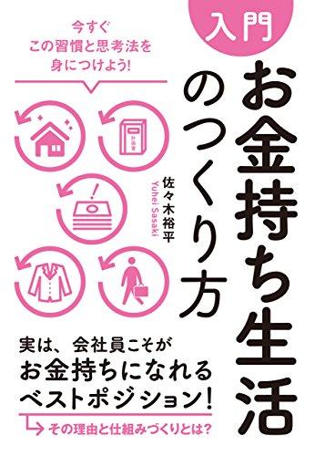【入門】お金持ち生活のつくり方―――今すぐこの習慣と思考法を身につけよう!の詳細を見る