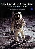 TheGreatestAdventure-未知なる月への挑戦