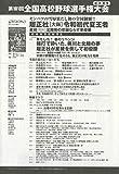 第101回全国高校野球選手権大会総決算号 (週刊ベースボール2019年9月15日号増刊) 画像