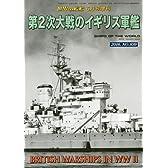 第2次大戦のイギリス軍艦 2016年 06 月号 [雑誌]: 世界の艦船 増刊