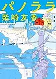 「パノララ (講談社文庫)」販売ページヘ