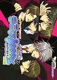 テニス1000%―同人誌アンソロジー集 (8回戦) (MARoコミックス)