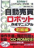 自動売買ロボット作成マニュアル初級編 (現代の錬金術師シリーズ)