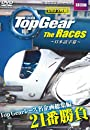 Top Gear The Races (<DVD>)