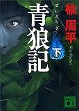 青狼記(下) (講談社文庫)