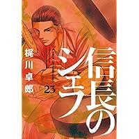 信長のシェフ 23巻 (芳文社コミックス)