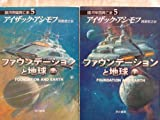 ファウンデーションと地球?銀河帝国興亡史(5) 上・下巻 セット