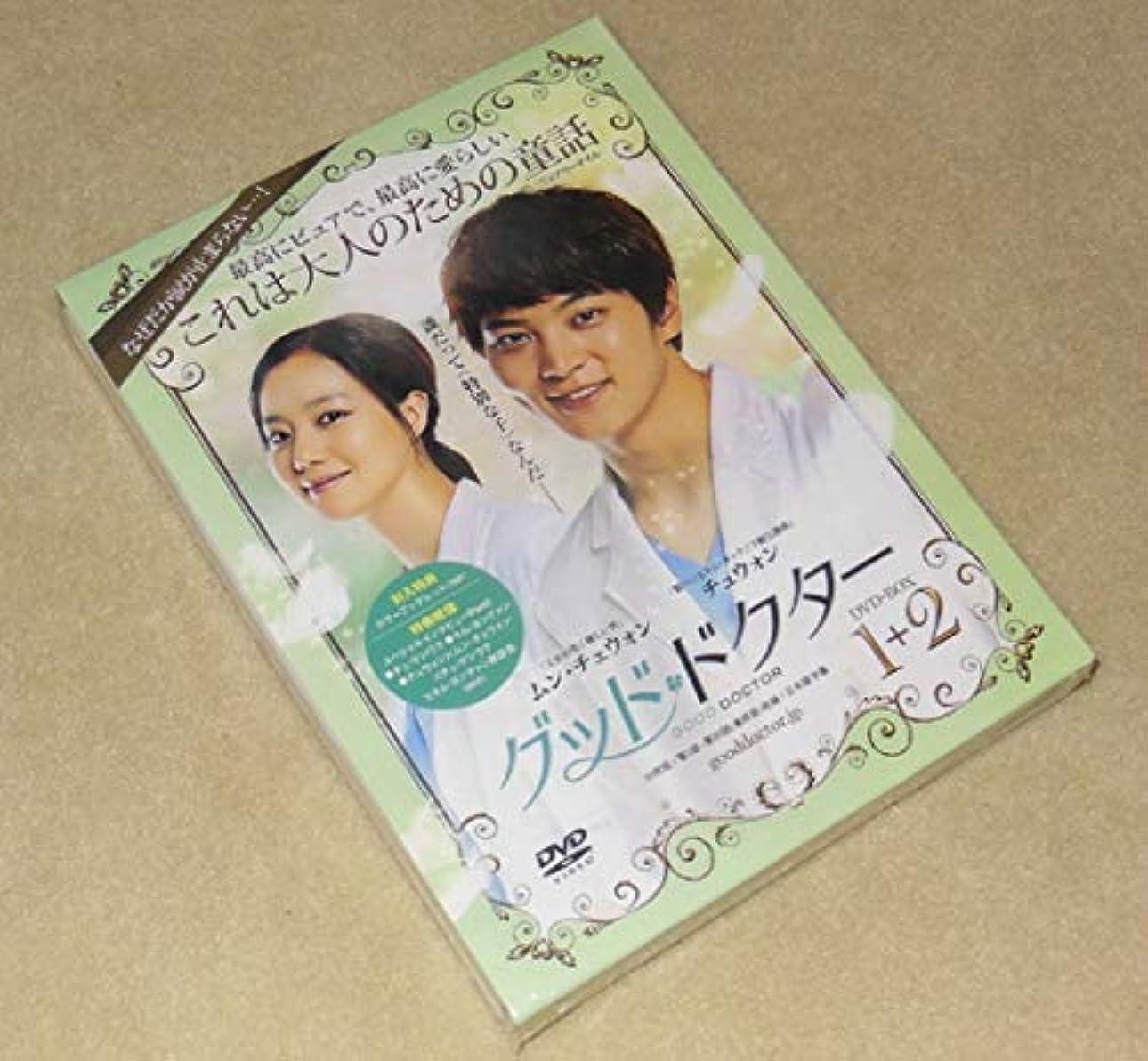 とティームしかし過半数グッド?ドクター DVD-BOX1+2 20話 本編1262分+特典132分10枚組 韓国語/日本語吹替 日本語字幕