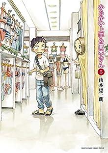 [山本崇一朗] からかい上手の高木さん 第01-05巻