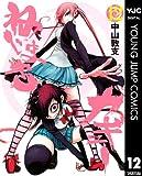 ねじまきカギュー 12 (ヤングジャンプコミックスDIGITAL)
