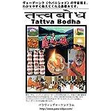 タットヴァボーダ