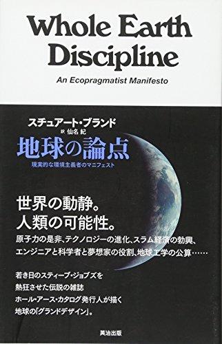 地球の論点 —— 現実的な環境主義者のマニフェスト