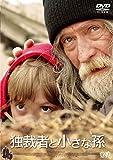 独裁者と小さな孫 2015年ヨーロッパ映画best10 北野義則ヨーロッパ映画ソムリエのベスト2015第6位 [DVD]