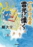 でれすけ忍者 雷光に慄く でれすけ忍者3 (光文社文庫)