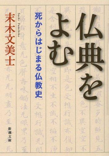 仏典をよむ: 死からはじまる仏教史 (新潮文庫)の詳細を見る