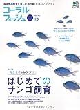 コ-ラルフィッシ26 (エイムック 1983)