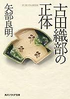 古田織部の正体 (角川ソフィア文庫)