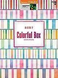 STAGEA パーソナル (5~3級) Vol.52 島田聖子 「Colorful Box」