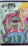 わが闘争 (1967年) (さんいちぶっくす)