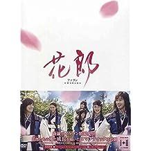 花郎(ファラン)DVD-BOX1+2 12枚組 24話全本編1163分+特典45分韓国語/日本語字幕