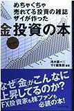 めちゃくちゃ売れてる投資の雑誌ザイが作った金(ゴールド)投資の本