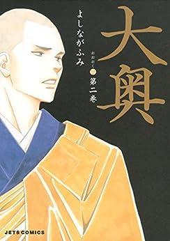 [よしながふみ]の大奥 2 (ジェッツコミックス)