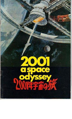 映画パンフレット 「2001年宇宙の旅」 監督/脚本 スタンリー・キューブリック