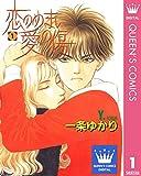 恋のめまい愛の傷 1 (クイーンズコミックスDIGITAL)