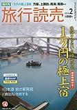 旅行読売 2016年 02 月号 [雑誌]の表紙