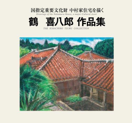 国指定重要文化財中村家住宅を描く 鶴喜八郎作品集