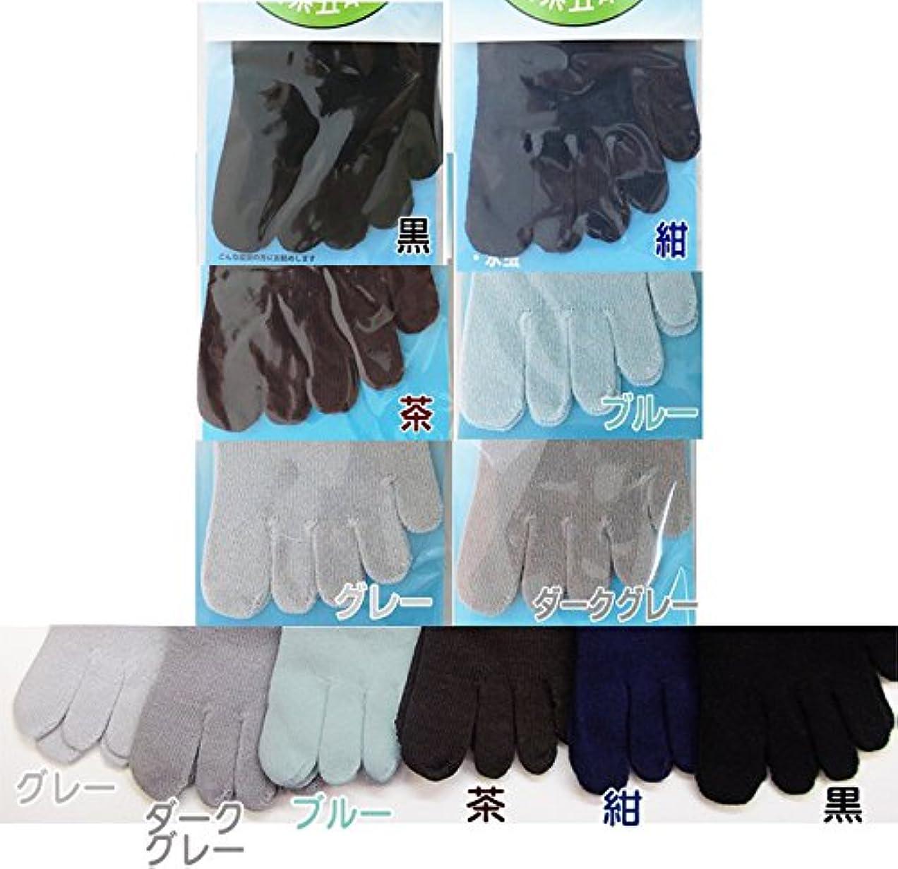 アッシヘルス 逆撚糸5本指靴下 かかと付き 男性用 AA26~28cm BIG (ダークグレー)