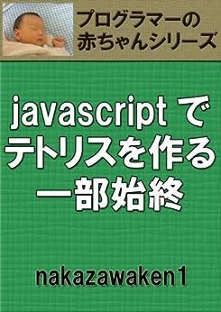 [中澤健一]のjavascriptでテトリスを作る一部始終 プログラマーの赤ちゃんシリーズ