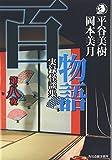百物語〈第8夜〉―実録怪談集 (ハルキ・ホラー文庫)