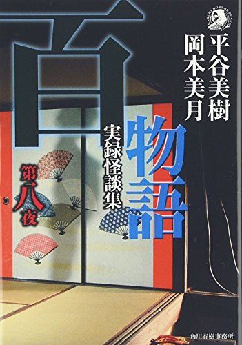 百物語〈第8夜〉―実録怪談集 (ハルキ・ホラー文庫)の詳細を見る