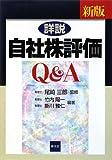 新版 詳説/自社株評価Q&A