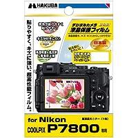 ハクバ Nikon「COOLPIX P7800」専用 液晶保護フィルム DGF-NCP7800