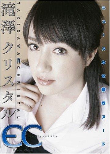 滝澤クリスタル(AV女優)
