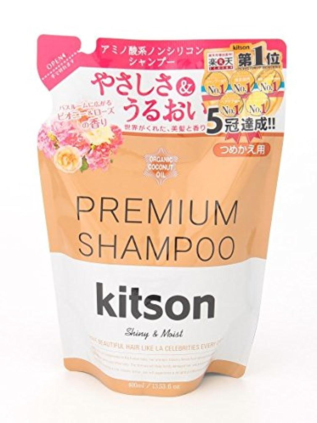 できるエンジニア不正確kitson キットソン プレミアムシャンプー 詰替え用 (400ml)