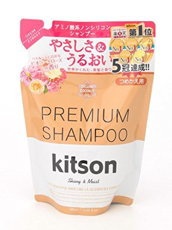 失六銅kitson キットソン プレミアムシャンプー 詰替え用 (400ml)