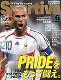 Sportiva (スポルティーバ) 2010年 06月号 [雑誌]