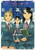 共鳴せよ! 私立轟高校図書委員会 完全版 上巻 (ZERO-SUMコミックス)