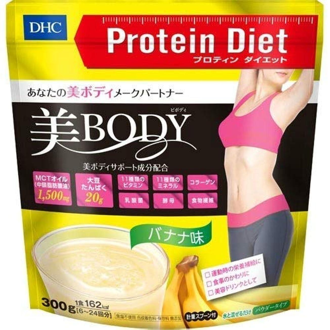 日付思慮深いカリングDHC プロテインダイエット 美Body バナナ味 300g × 48個セット