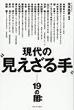 """現代の""""見えざる手"""""""