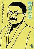 野菊の墓―コミック版 (MANGA BUNGOシリーズ)