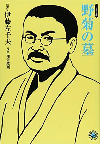 野菊の墓 (ホーム社漫画文庫)の詳細を見る