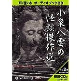 [オーディオブックCD] 小泉八雲の怪談傑作選 (<CD>) (<CD>)